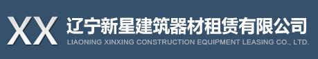 阜新市新星建筑器材雷竞技Raybet官网有限公司_赤峰市新星建筑器材雷竞技Raybet官网有限公司